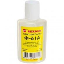 Флюс для пайки REXANT Ф-61А, 30 мл