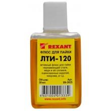 Флюс для пайки REXANT ЛТИ-120, 30 мл