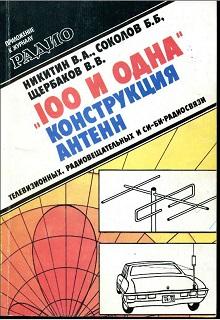 В.А. Никитин, Б.Б. Соколов, В.В. Щербаков «100 и одна конструкция антенн»