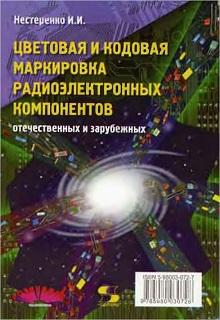 И.И. Нестеренко «Цветовая и кодовая маркировка радиоэлектронных компонентов»