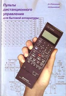 И.А. Ремезанцев  «Пульты дистанционного управления для бытовой аппаратуры»