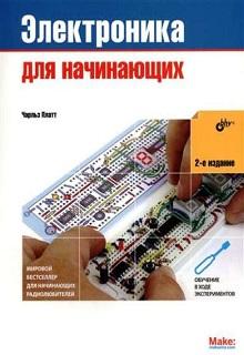 Чарльз Платт  «Электроника для начинающих» издание 2-е, переведено с англ.