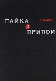 Г.Манко «Пайка и припои. Материалы, конструкции, технология и методы расчета»