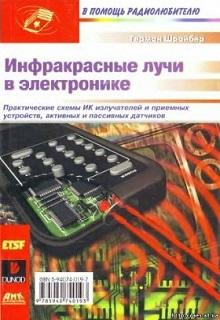 Герман Шрайбер «В помощь радиолюбителю: Инфракрасные лучи в электронике»