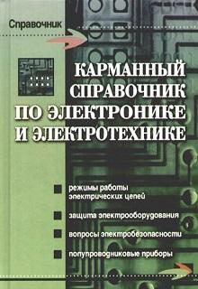 Н. В. Нефедова «Карманный справочник по электронике и электротехнике»