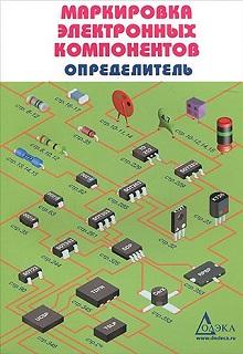 В.М.Халикеев «Маркировка электронных компонентов. Определитель»