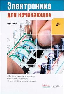 Чарльз Платт  «Электроника для начинающих» издание 1-е, переведено с англ.