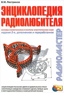 В.М. Пестриков «Энциклопедия радиолюбителя» издание 2-е, дополненное и переработанное