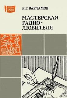 Р. Г. Варламов  «Мастерская радиолюбителя», библиотечная серия, выпуск 1069