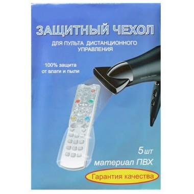 Чехол-термоусадка для пультов (упаковка 5 шт.)