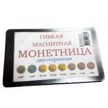 Гибкая магнитная монетница двусторонняя  (малая)